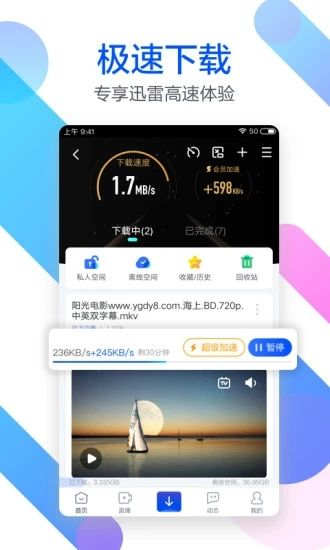 迅雷ios版下载2019官网下载地址入口图1: