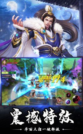 无极剑诀手游官网版最新下载图片3