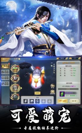 无极剑诀手游官网版最新下载图片2