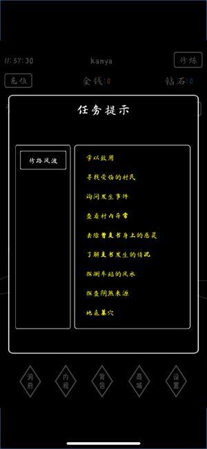 修道怪谈ios官网正版下载图4: