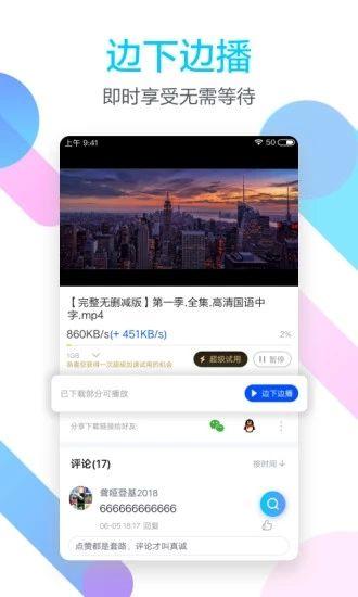 迅雷ios版下载2019官网下载地址入口图3: