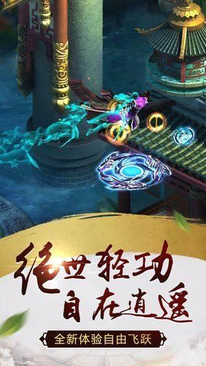 穹顶剑仙手游官方版下载图片2
