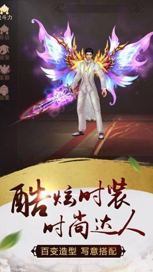 穹顶剑仙手游官方版下载图片3
