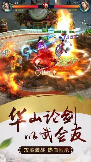 穹顶剑仙手游官方版下载图片1