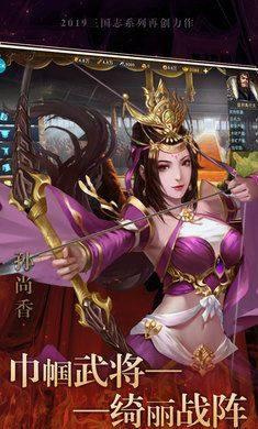 制霸中原手游安卓官网版下载图片1