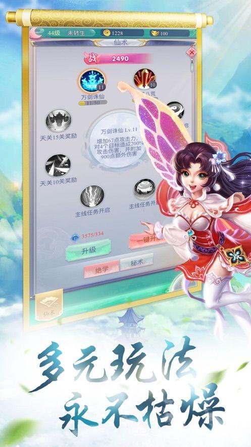 神州仙侠志手游最新官网版下载图片1
