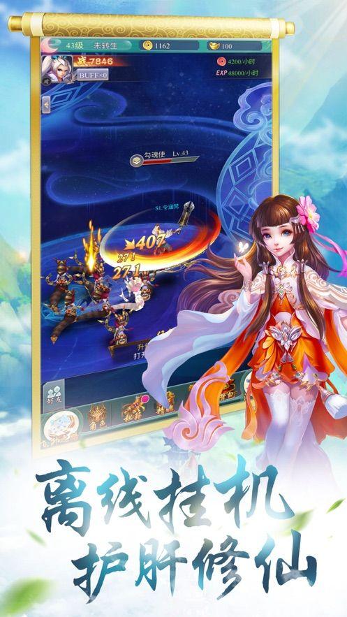 神州仙侠志手游最新官网版下载图片3