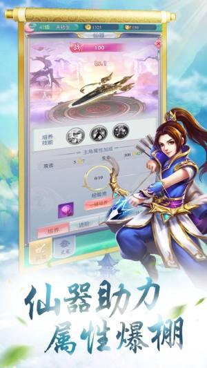 神州仙侠志手游最新官网版下载图片2