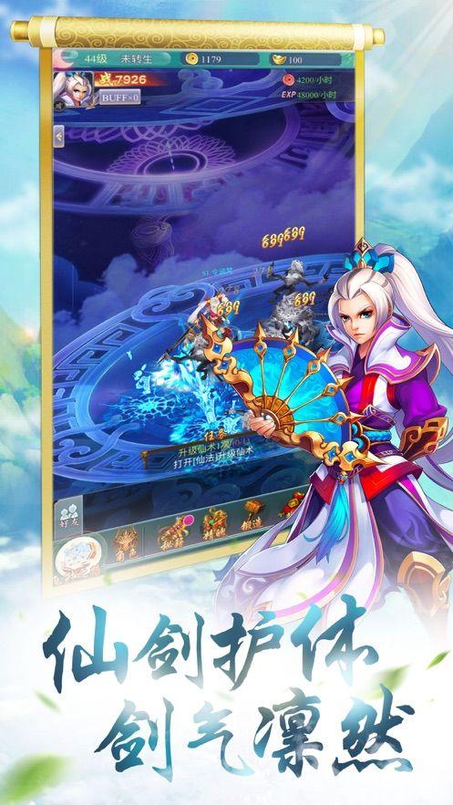 神州仙侠志手游最新官网版下载图片4