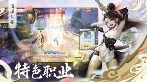 剑来问道手游最新正式版下载图片3