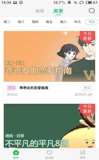 迷妹漫画App官方网站1.1.32破解版图2: