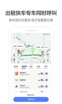 高德地图ar导航支持机型ios版软件图片1