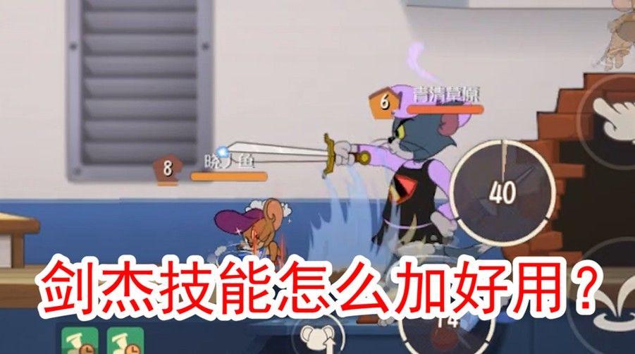 猫和老鼠:剑客杰瑞到底该放弃什么技能?苹果剑舞还是被动?真难[视频][多图]图片1