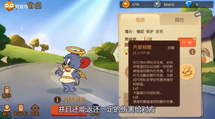 猫和老鼠:天使泰菲到底强不强?回血非常恐怖,但是定位很尴尬![视频][多图]图片2