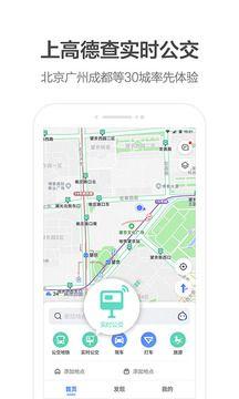 高德地图ar导航支持机型ios版软件图4: