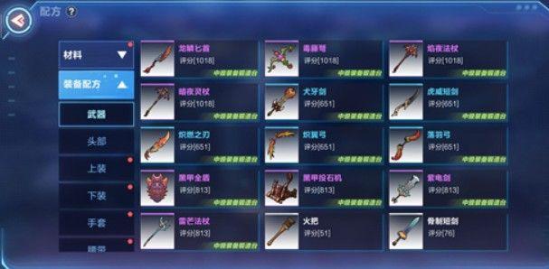 我的起源武器应该怎么选?近战远程武器选择比较攻略[视频][多图]图片1