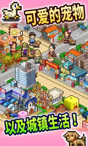 休闲都市大亨游戏图2