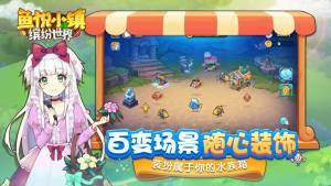 鱼悦小镇缤纷世界破解版图2