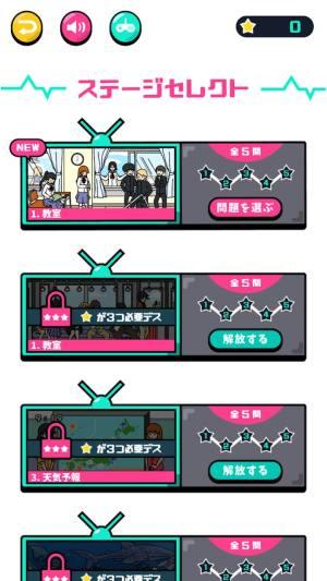 移动找不同游戏中文版汉化下载图片3