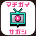 移动找不同游戏中文版汉化下载 v1.0.5