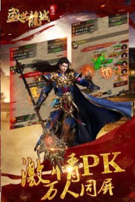 盛世龙城之屠龙战刃手游官方版下载图2: