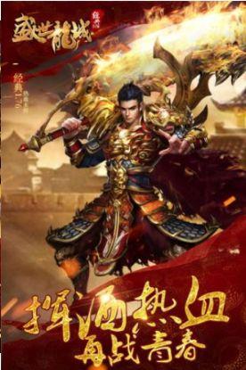 盛世龙城之屠龙战刃手游官方版下载图1: