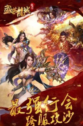 盛世龙城之屠龙战刃手游官方版下载图5: