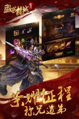 盛世龙城之屠龙战刃手游官方版下载图4: