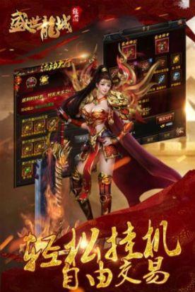 盛世龙城之屠龙战刃手游官方版下载图3: