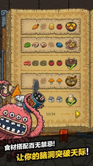 黑暗料理王2.2.0狩猎季内购破解版下载图2: