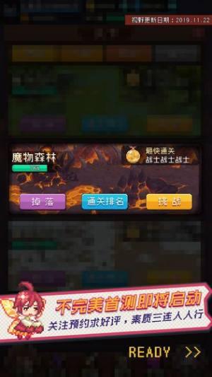 像素迷城安卓版图3
