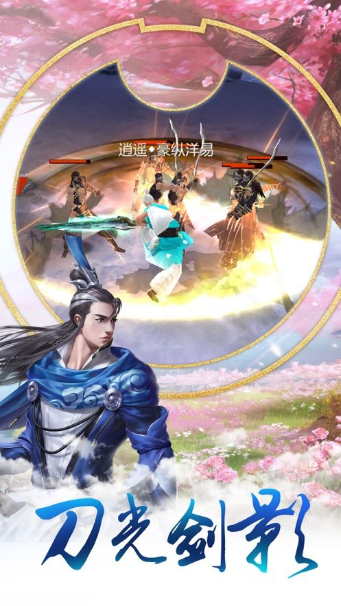 新游江湖手游最新正式版下载图1: