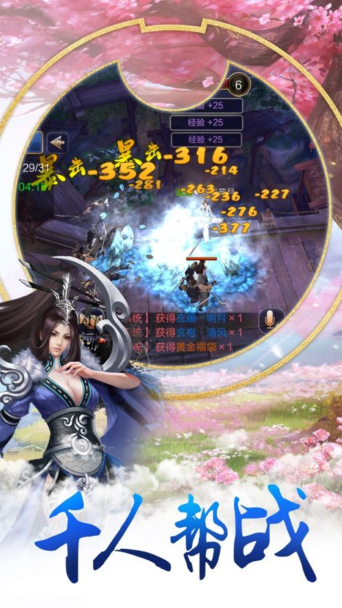 新游江湖手游最新正式版下载图2: