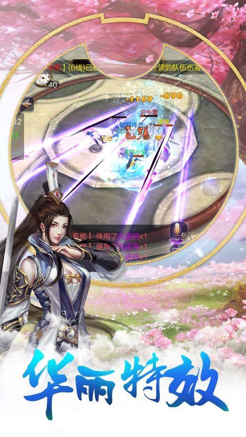 新游江湖手游最新正式版下载图4: