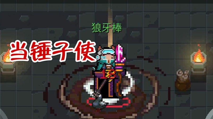 元气骑士:三榔槌组合神器,切刀无敌,乱披风锤法又来了[视频][多图]图片1