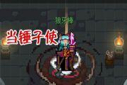元气骑士:三榔槌组合神器,切刀无敌,乱披风锤法又来了[多图]