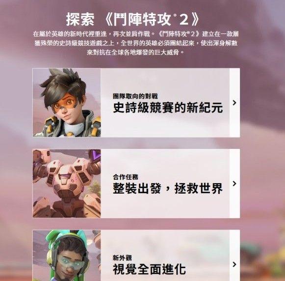 《守望先锋2》中文官网正式上线!最终确定只会有一个客户端[视频][多图]图片5