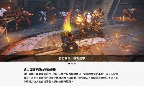 《守望先锋2》中文官网正式上线!最终确定只会有一个客户端[视频][多图]图片9