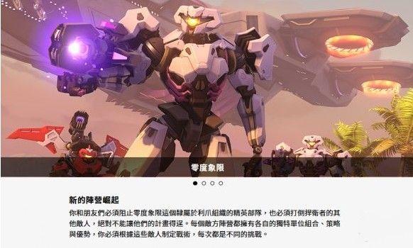 《守望先锋2》中文官网正式上线!最终确定只会有一个客户端[视频][多图]图片10