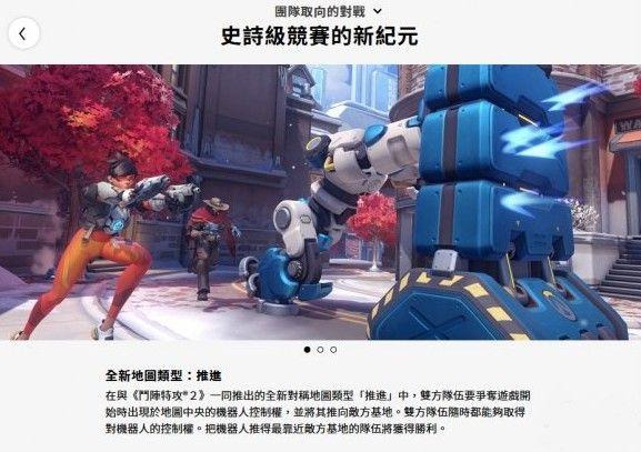 《守望先锋2》中文官网正式上线!最终确定只会有一个客户端[视频][多图]图片6