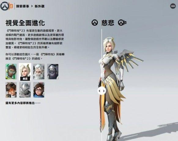 《守望先锋2》中文官网正式上线!最终确定只会有一个客户端[视频][多图]图片11