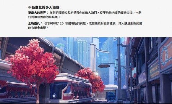 《守望先锋2》中文官网正式上线!最终确定只会有一个客户端[视频][多图]图片7