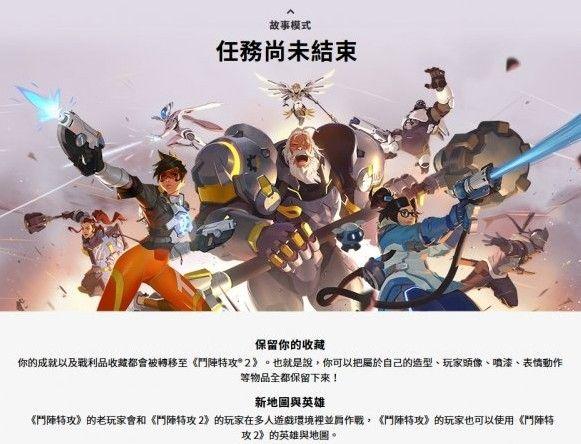 《守望先锋2》中文官网正式上线!最终确定只会有一个客户端[视频][多图]图片2