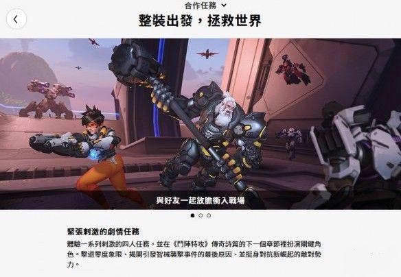 《守望先锋2》中文官网正式上线!最终确定只会有一个客户端[视频][多图]图片8