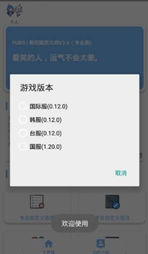 吃鸡王小歪灵敏度设置app图1
