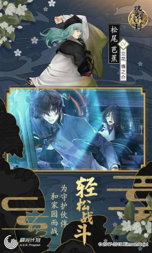 执剑之刻新章节手游百日祭活动最新版下载图片4