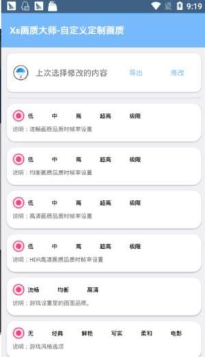 吃鸡王小歪灵敏度设置app图3