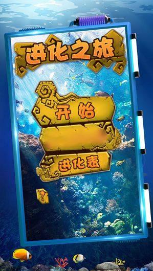 进化之旅手机游戏ios版下载图片4