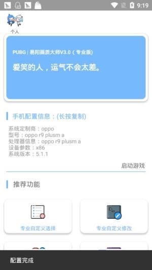 吃鸡王小歪灵敏度设置app图4