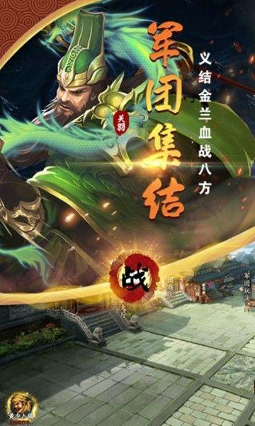 神将觉醒攻略三国手游官网版下载最新版图3: